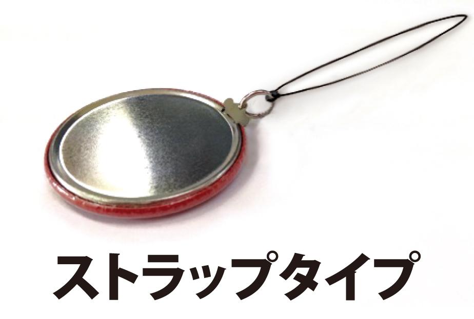 缶バッジ 10個1セット (ストラップタイプ)
