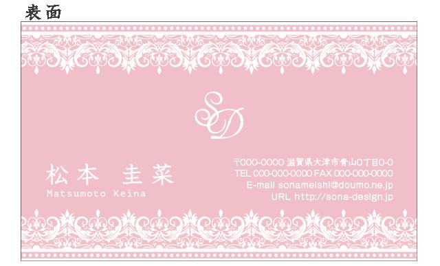 両面名刺・プリンセスなレース ピンク 100枚