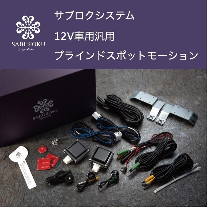 80系ノア・ヴォクシー用交換ミラー付  ブラインドスポット モーション 【サブロクシステム】