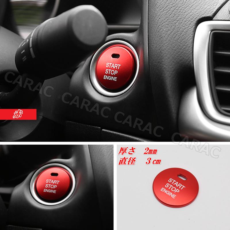 車内 アクセサリー 車用品 エンジン プッシュボタン カバー ドレスアップ デコ 内装 オシャレ カーグッズ