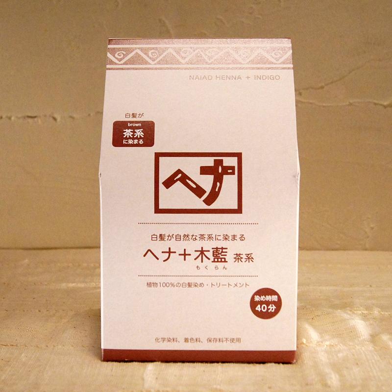 【ナイアード】ヘナ+木藍 茶系(徳用サイズ)