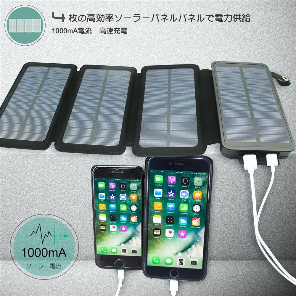 スマホ8回充電可能:モバイルバッテリー ソーラーチャージャー 25000mAh 大容量 急速充電 PSE認証済 2USB出力