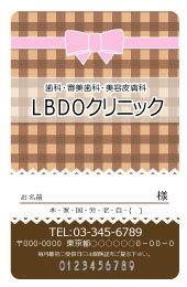 【PC_112】かわいい診察券ギンガムチェックブラウン 500枚
