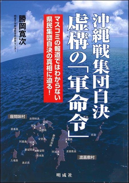 沖縄戦集団自決虚構の「軍命令」