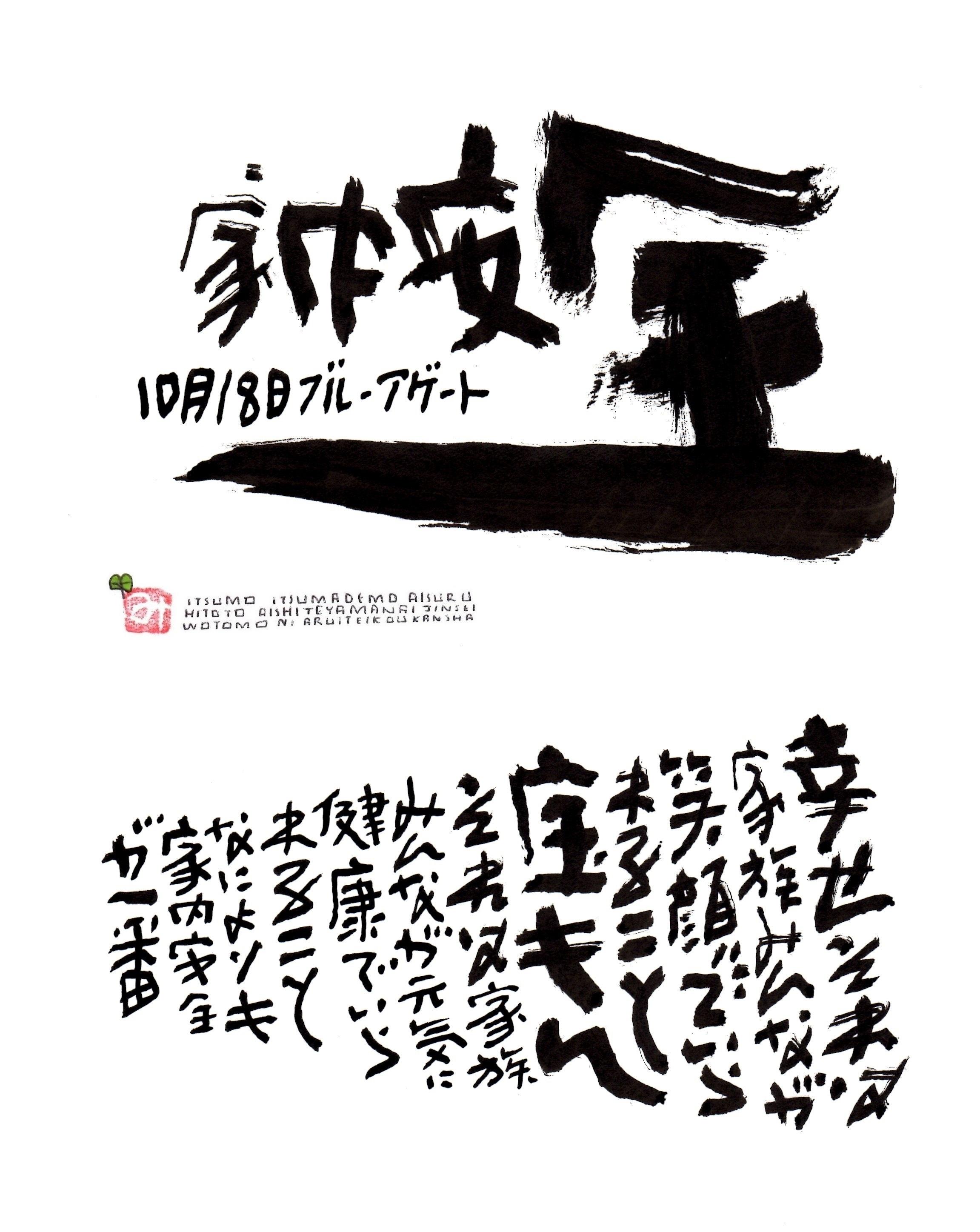 10月18日 結婚記念日ポストカード【家内安全】