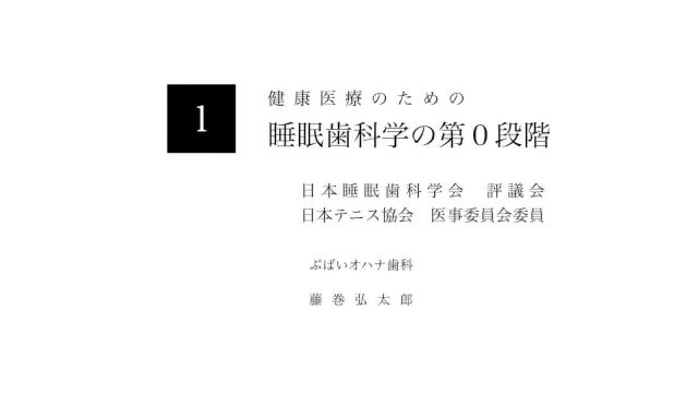 【動画】①健康医療のための「睡眠歯科学への第0段階」 藤巻弘太郎(歯科医)