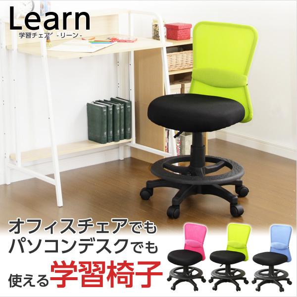 オフィスチェア・パソコンチェアでも使える学習椅子【-Learn-リーン】|一人暮らし用のソファやテーブルが見つかるインテリア専門店KOZ|《HT-4311GC》