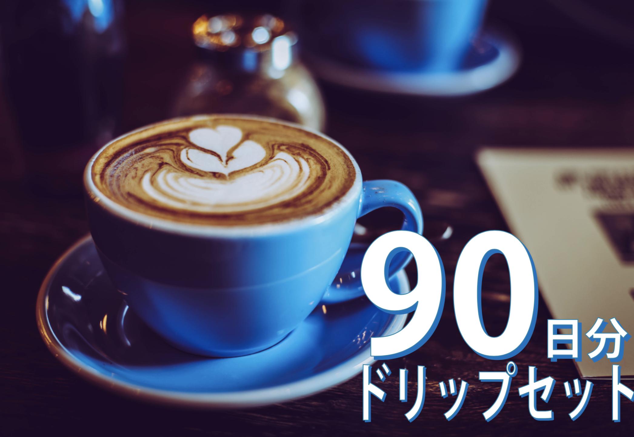 レインディア セブンブレンド 90ドリップ(御自宅用)