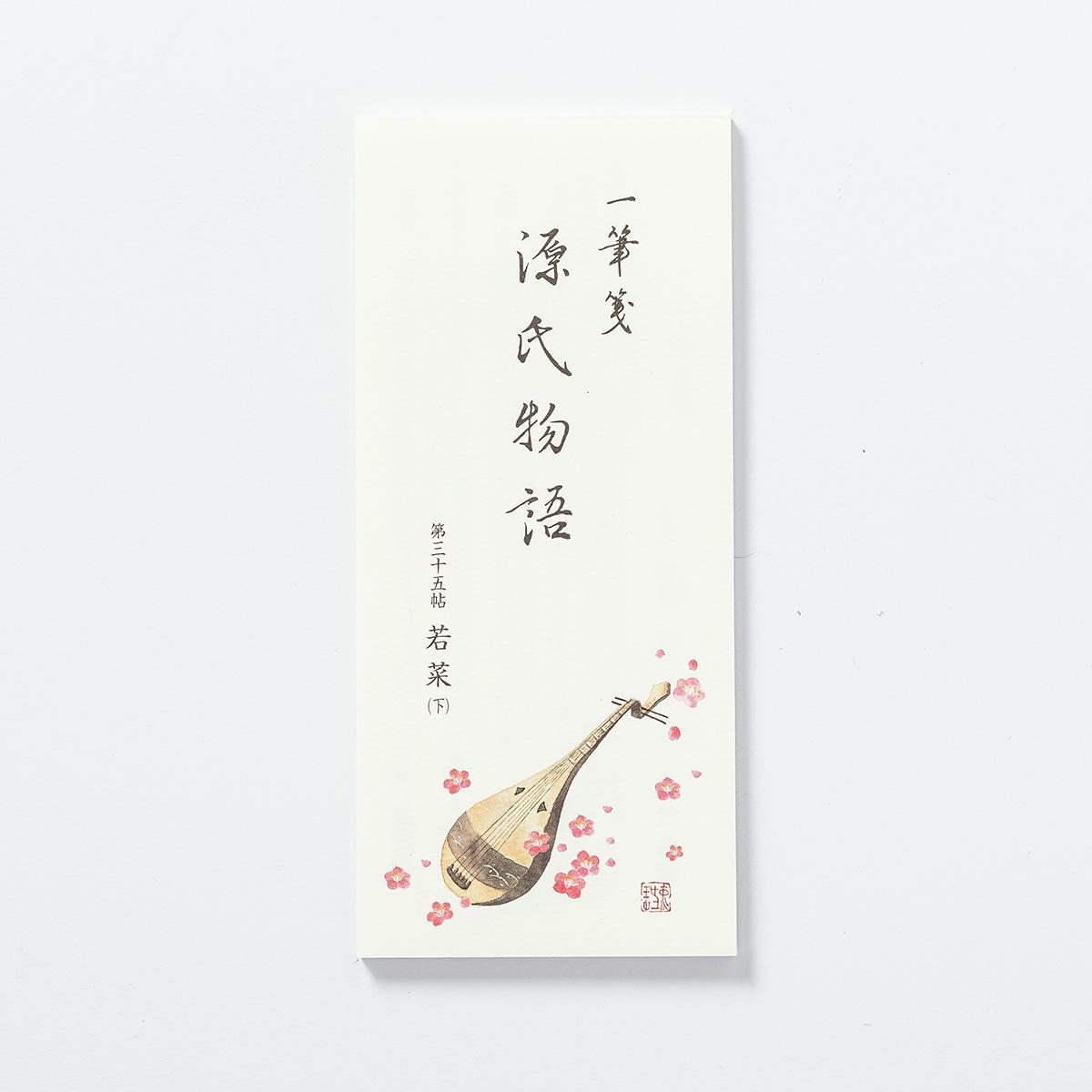 源氏物語一筆箋 第35帖「若菜(下)」
