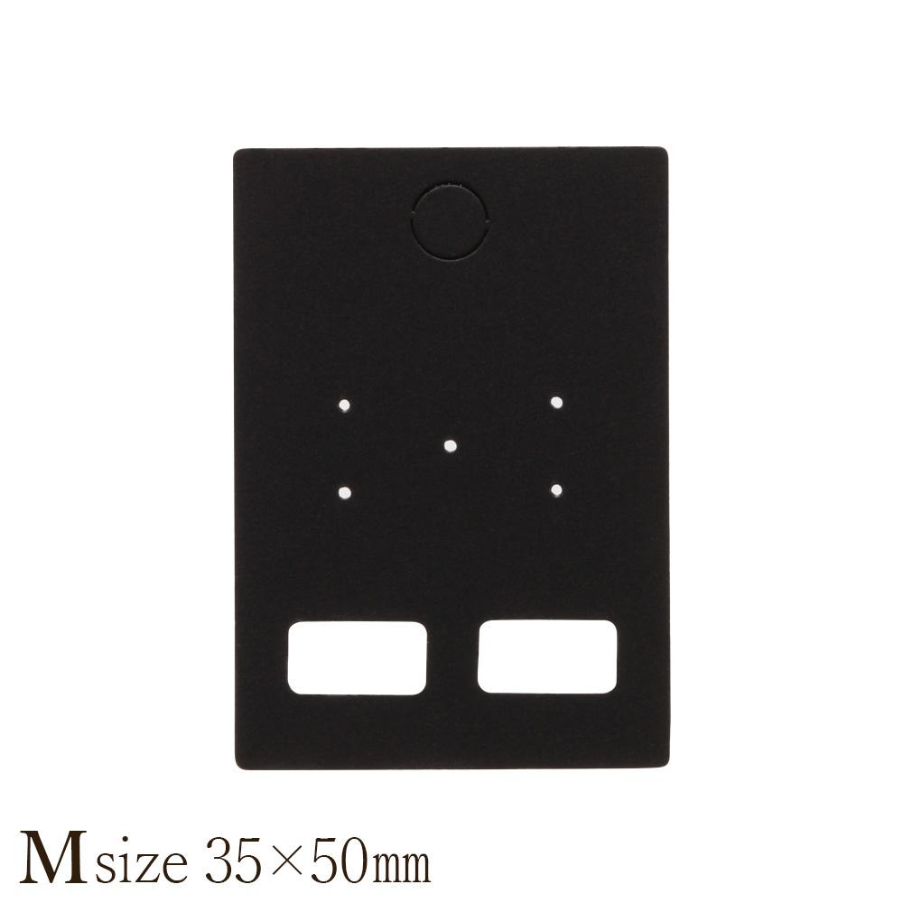 アクセサリー台紙 M ピアス イヤリング用 黒 35×50mm 30枚