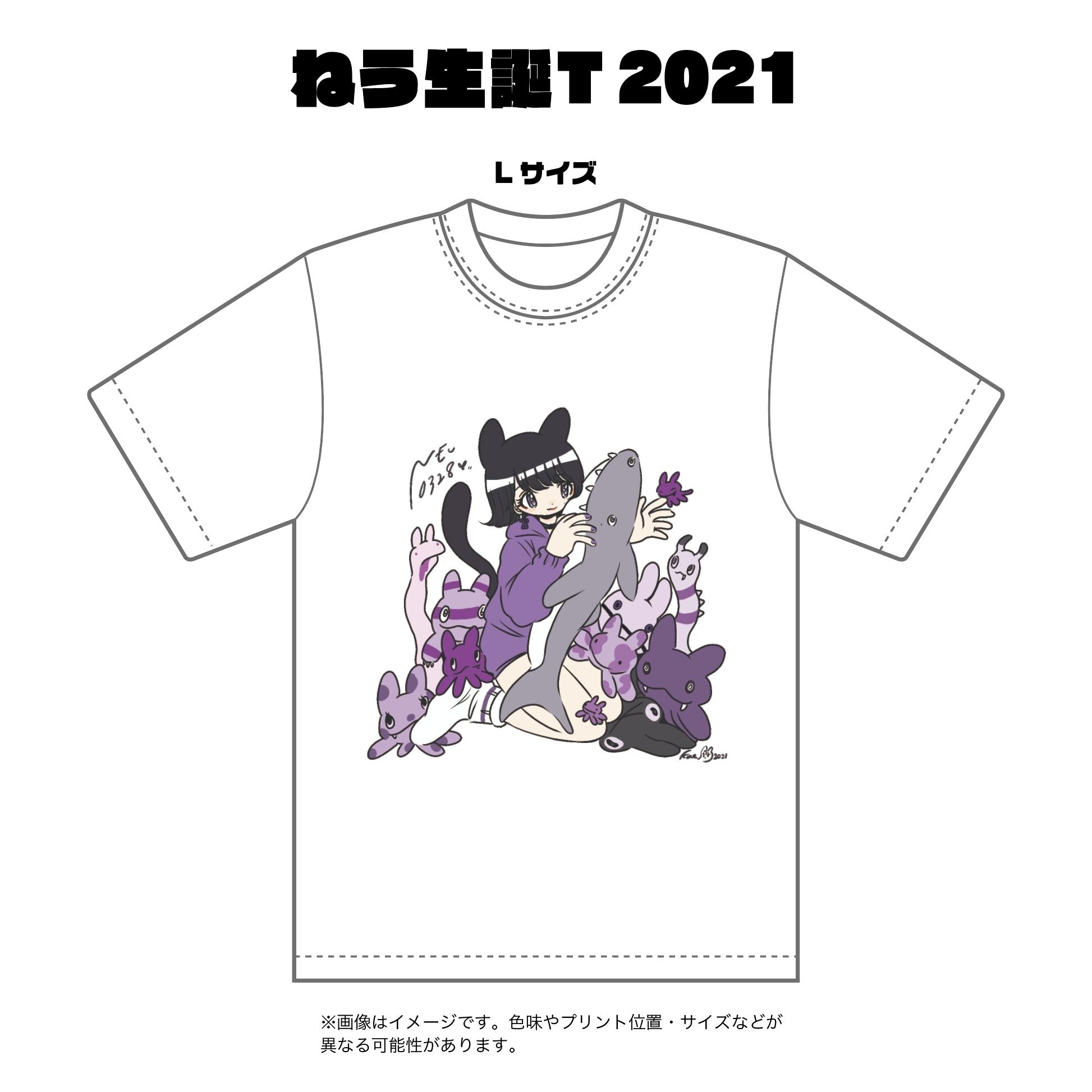 ねう生誕Tシャツ - 2021