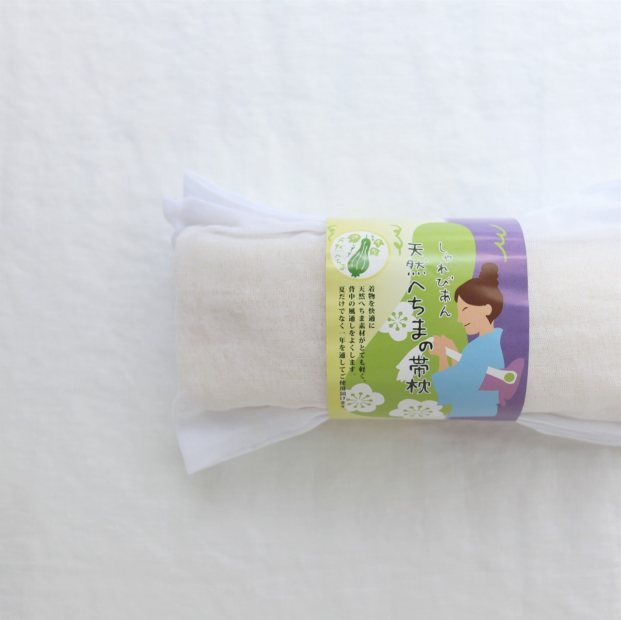 【暑さ対策グッズ】帯枕 / へちま / 天然へちまの帯枕 夏 しゃれびあん