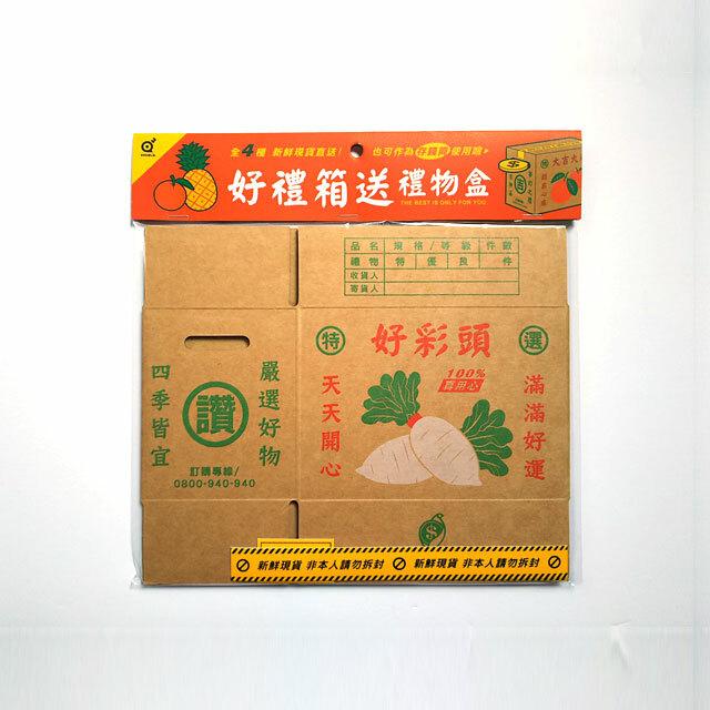 ギフトボックス(組立)-大根の荷箱風