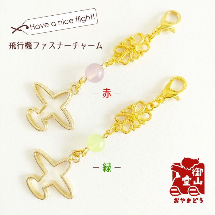 飛行機チャーム Have a nice flight!飛行機ファスナーチャーム 赤/緑