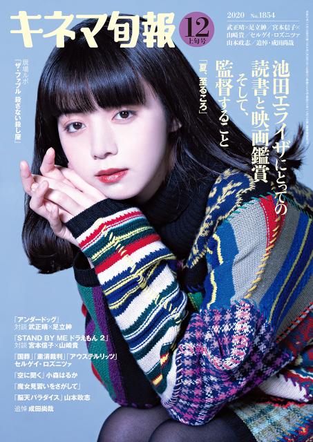 キネマ旬報 2020年12月上旬号 No.1854