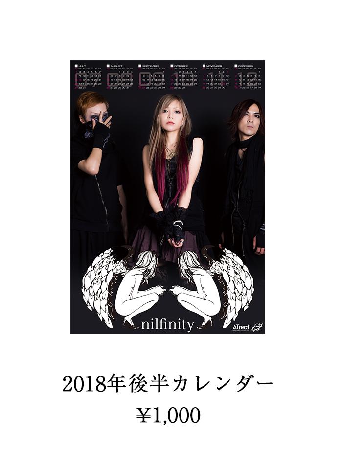 ポスターカレンダー / nilfinity