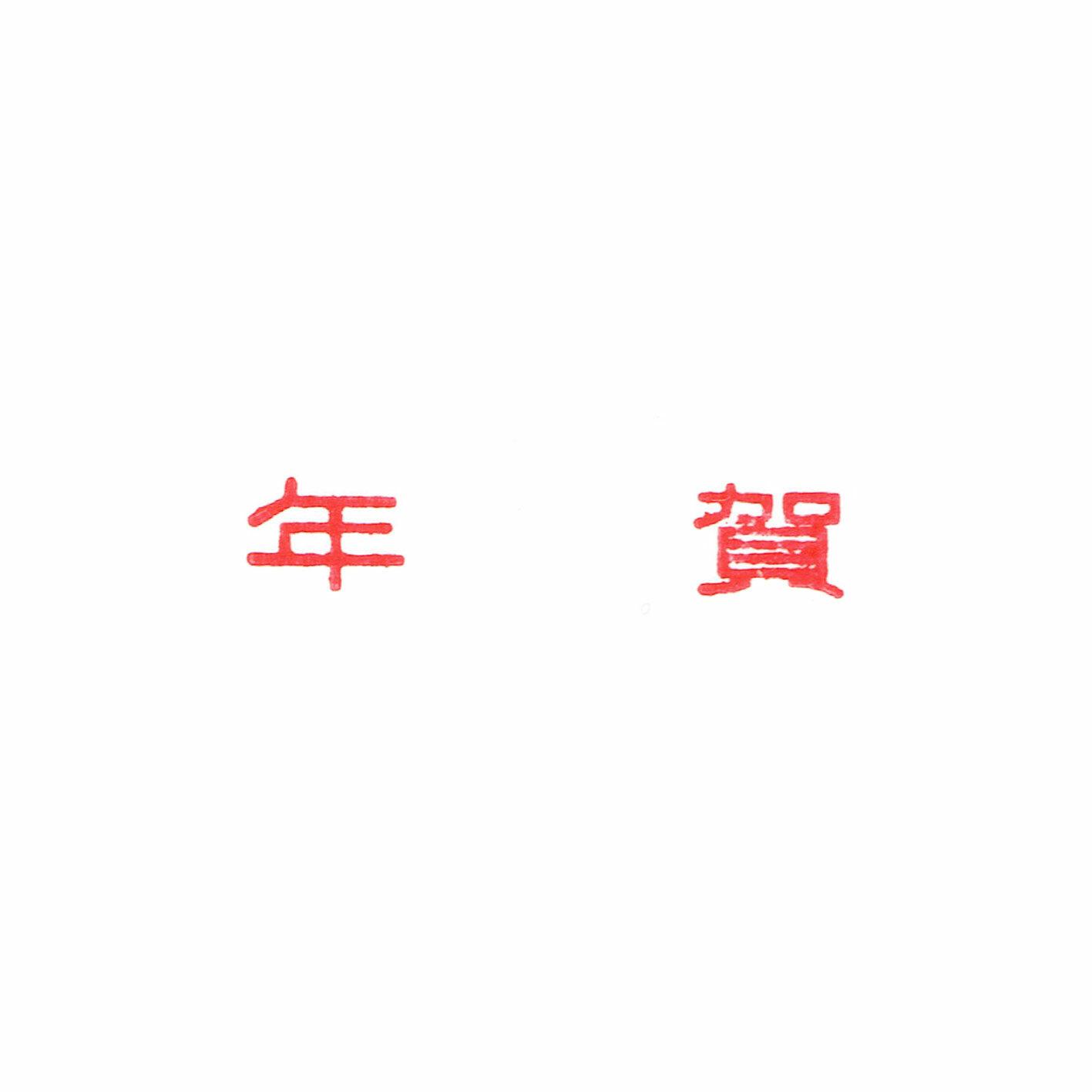 年賀ゴム印(横書き)