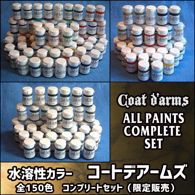 コートデアームズ全150色コンプリートセット(プラケース2段&スペアフタ3つ付) - 画像1