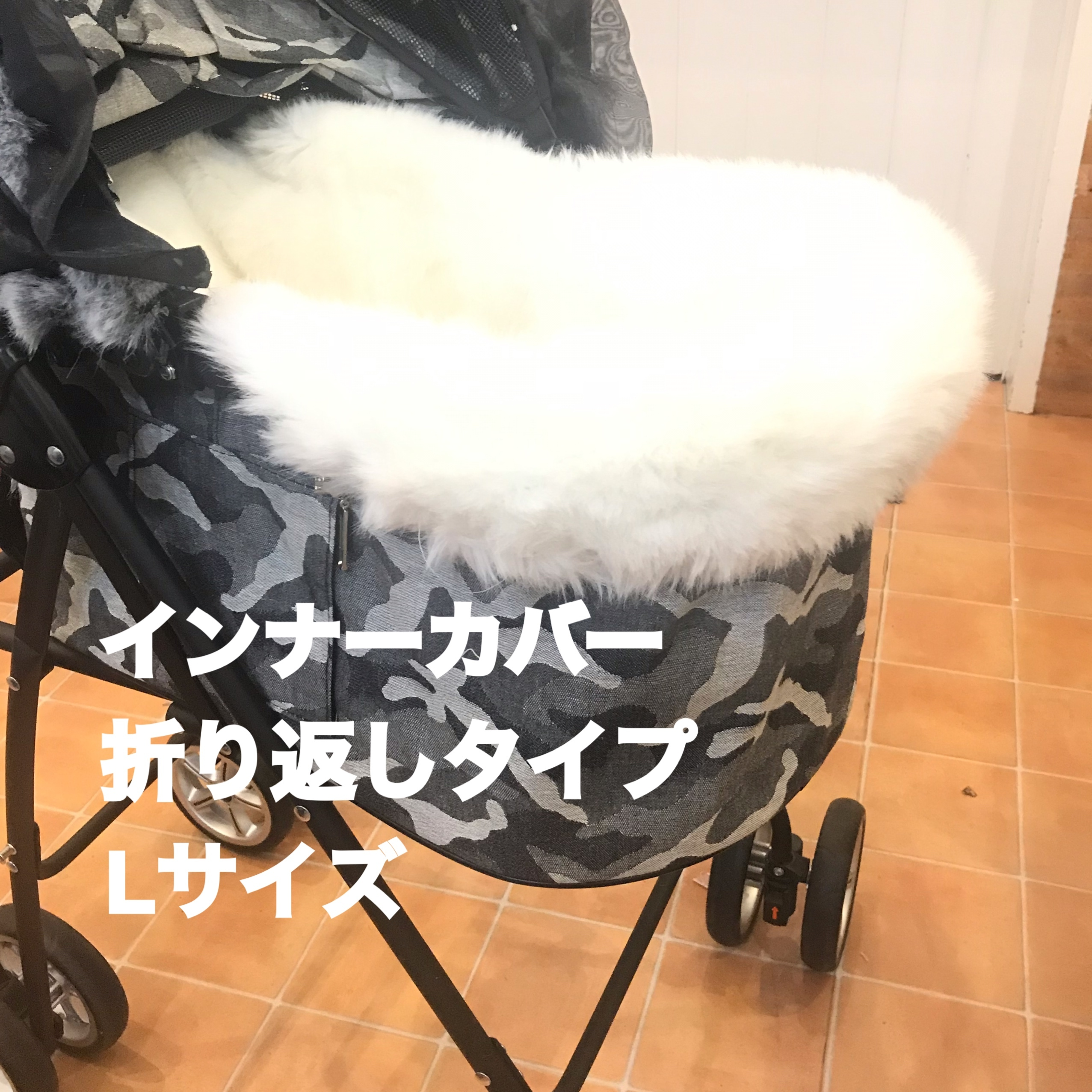 《ゴージャスファーのインナーカバー&マットセット》折り返しタイプ   L②サイズ