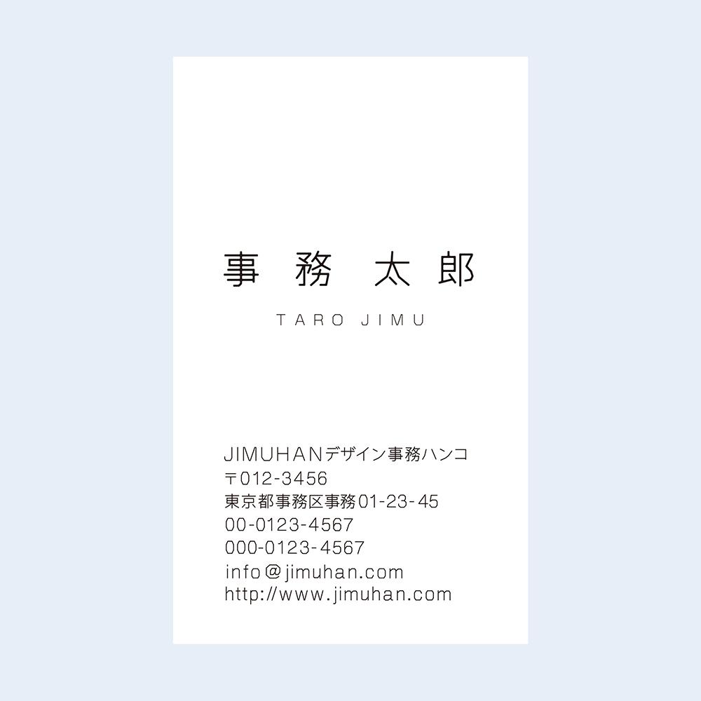 JIMUHAN名刺・活版印刷(100枚)