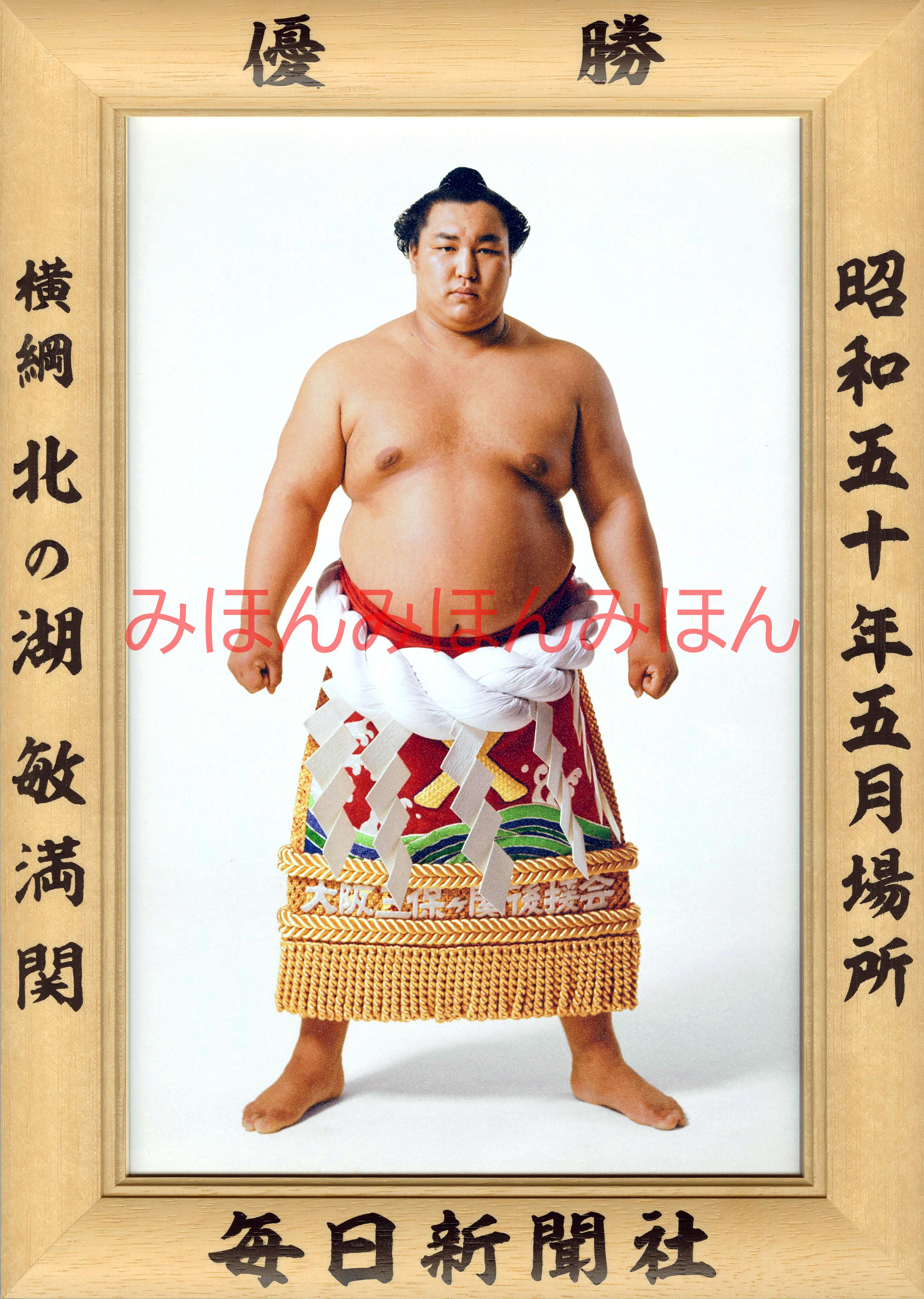 昭和50年5月場所優勝 横綱 北の湖敏満関(4回目の優勝)