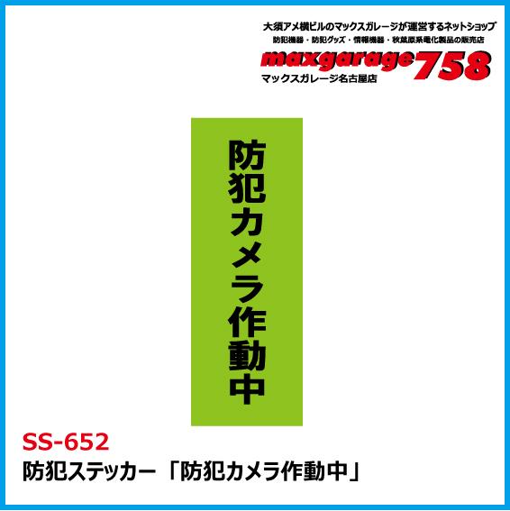 防犯ステッカー「防犯カメラ作動中」 SS-652