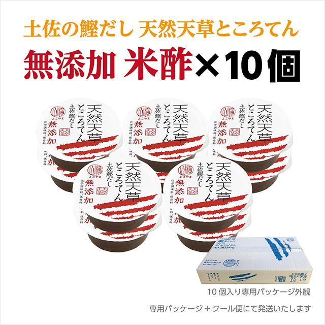 土佐の鰹だし 室戸天然天草ところてん・無添加 米酢 ×10個(専用包装)