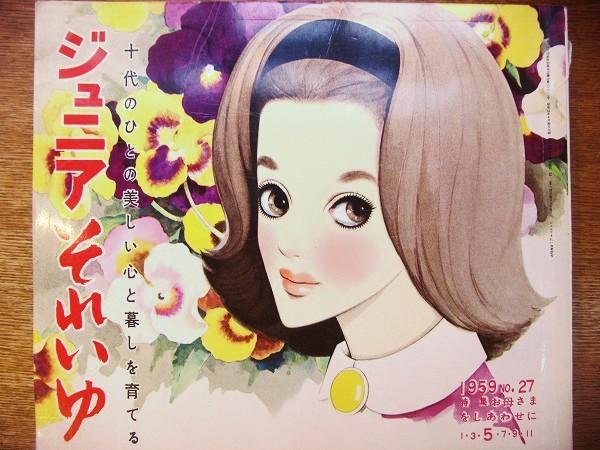 雑誌「ジュニアそれいゆ no.27 1959年5月」  - 画像1