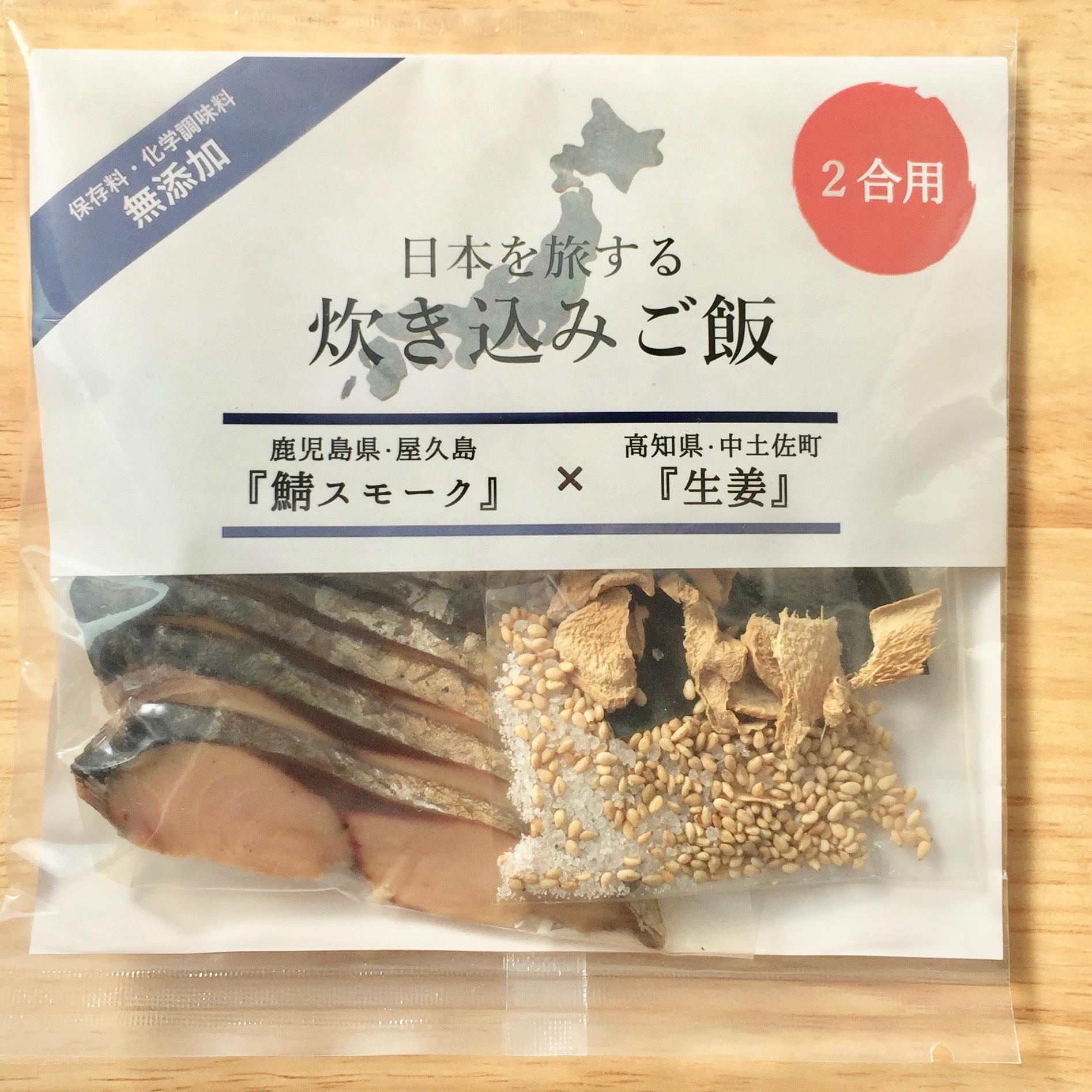 日本を旅する『炊き込みご飯』鯖スモーク×生姜