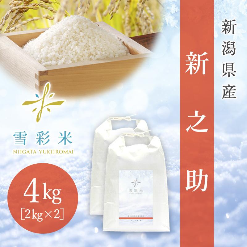 【雪彩米】新潟県産 新米 令和2年産 新之助 4kg