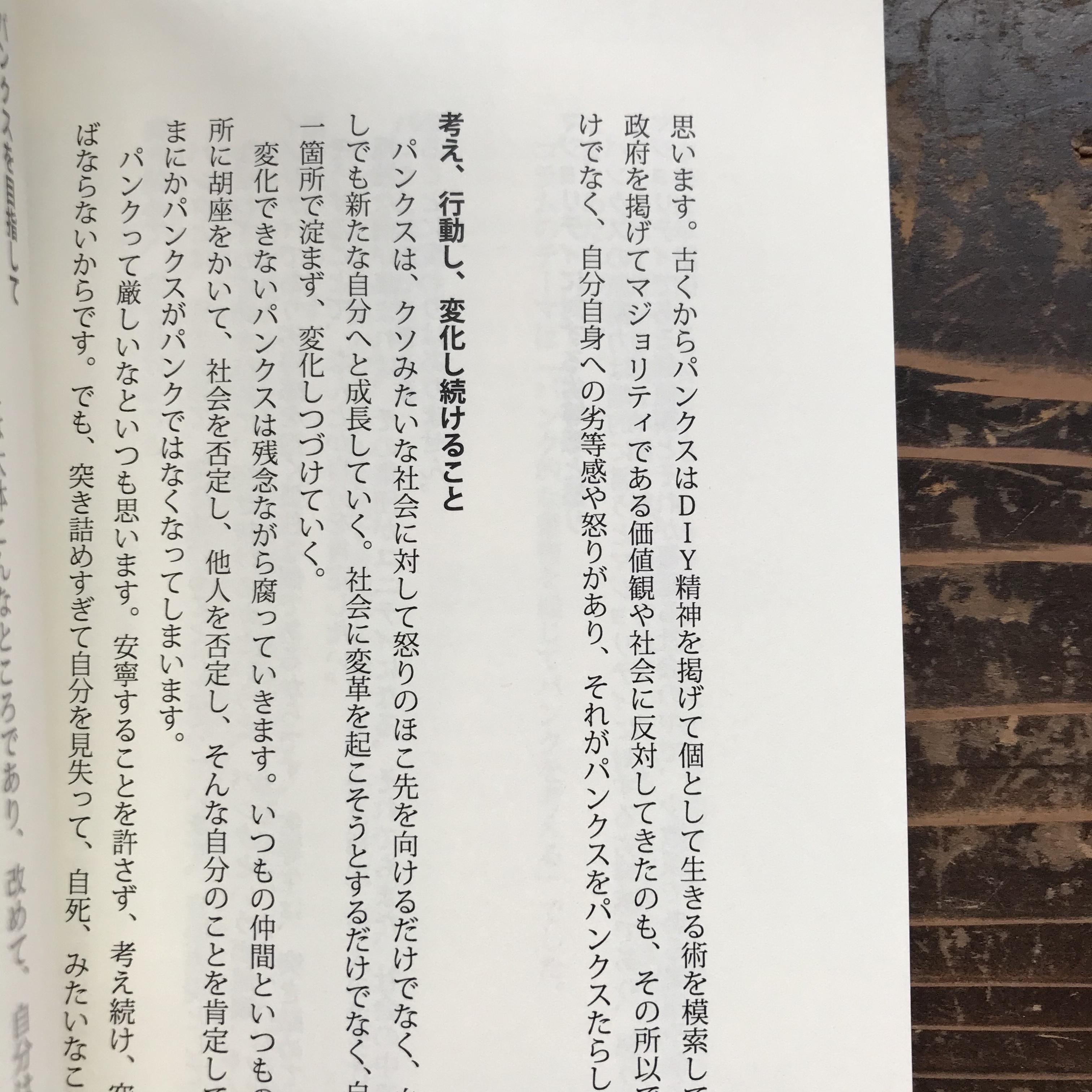 【委託】小野寺伝助/クソみたいな世界を生き抜くためのパンク的読書