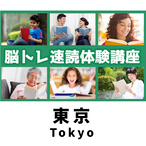 [4/19(日)]東京 体験講座
