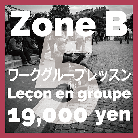ワークグループレッスン(ゾーンB)…5名