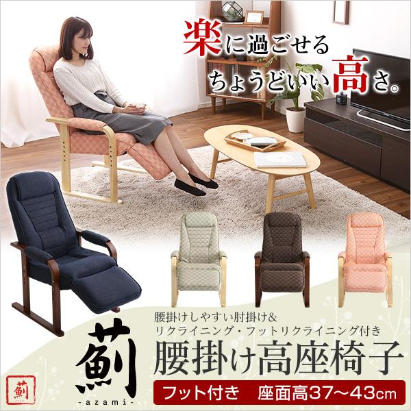 肘掛けしやすい高座椅子(ミドルハイタイプで腰のサポートに)フットリクライニング付き | 薊-あざみ-|一人暮らし用のソファやテーブルが見つかるインテリア専門店KOZ|《FWZ》
