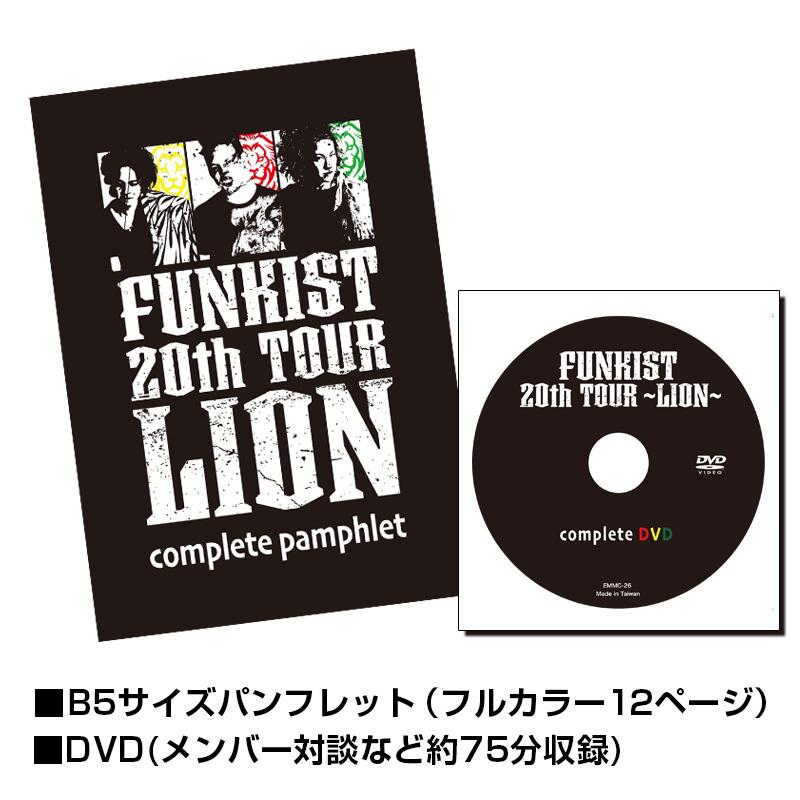 【ツアーパンフ&DVD】FUNKIST 20th TOUR -LION- コンプリートパンフレット&DVD
