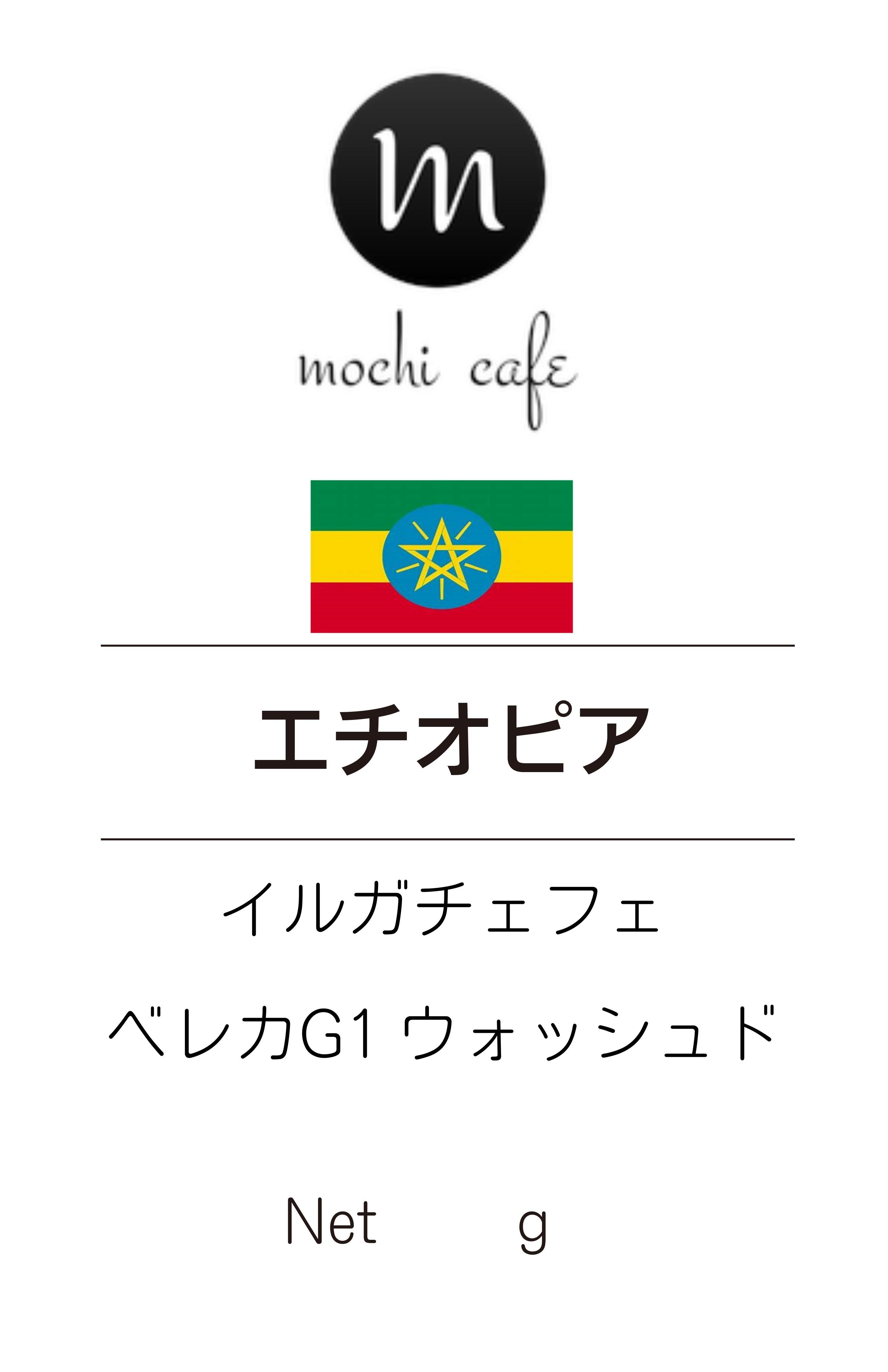 自家焙煎珈琲 エチオピア イルガチェフェ ベレカG1ウォッシュド 200g