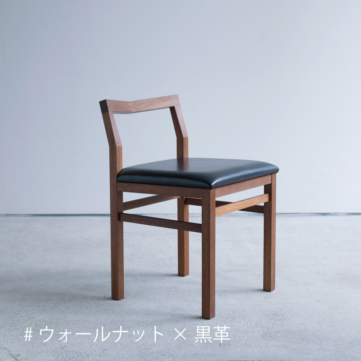 Pico Chair + leather seat / チェリー、ウォールナット