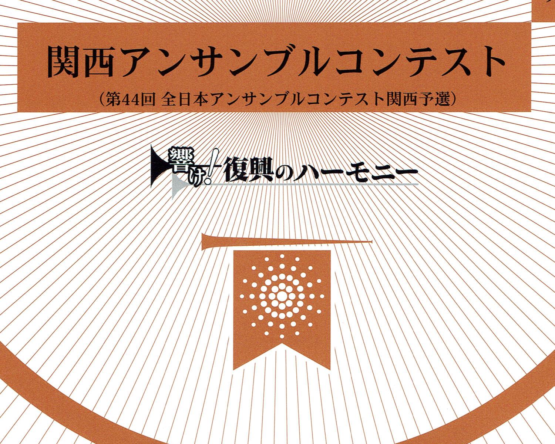 第47回関西アンサンブルコンテスト