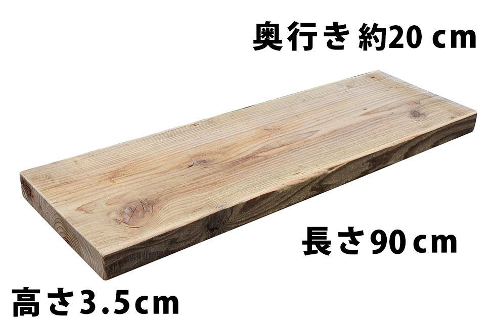 杉足場板古材フリー板 無塗装 長さ900×奥行き200×高さ35(mm)