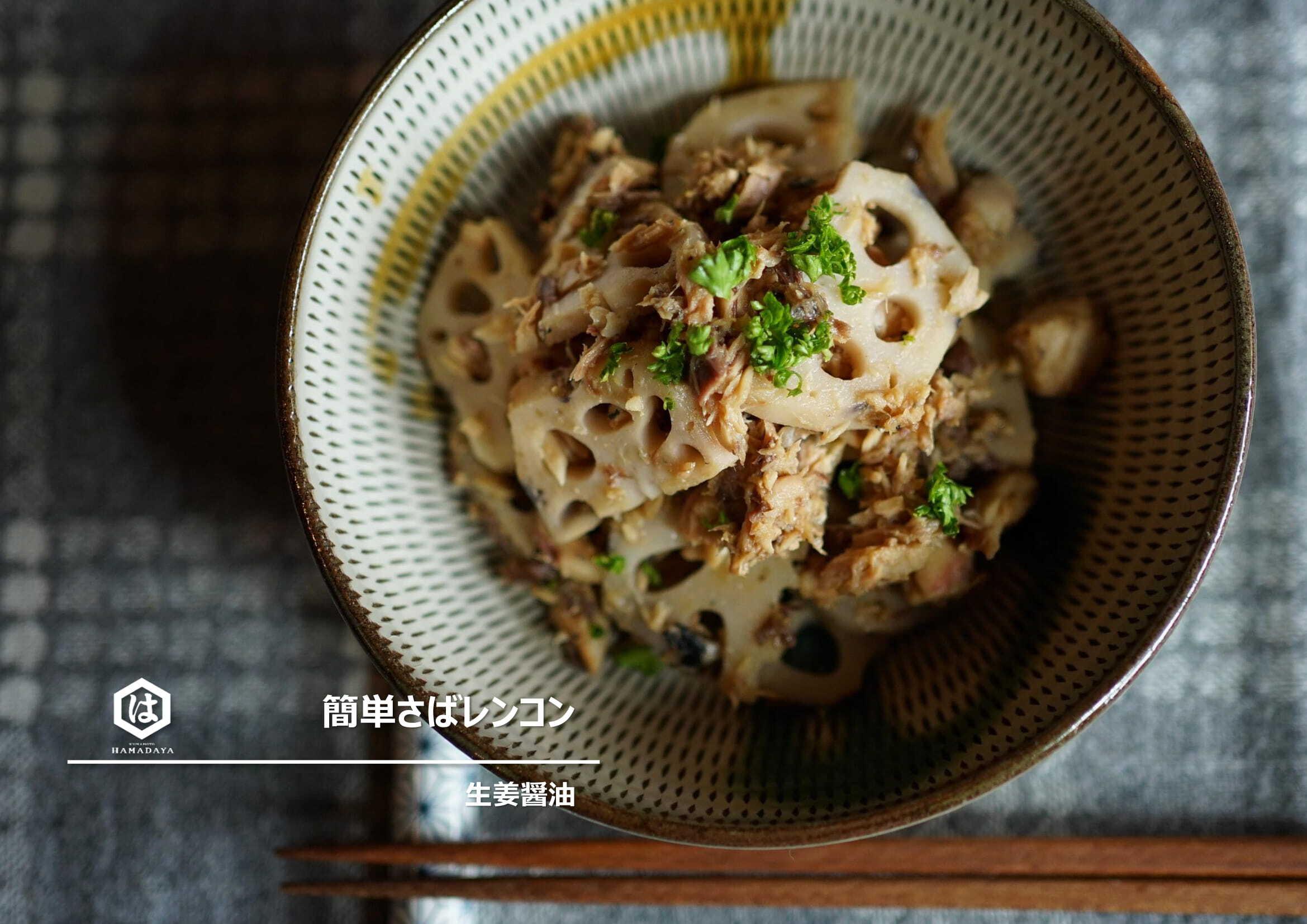 生姜醤油300ml