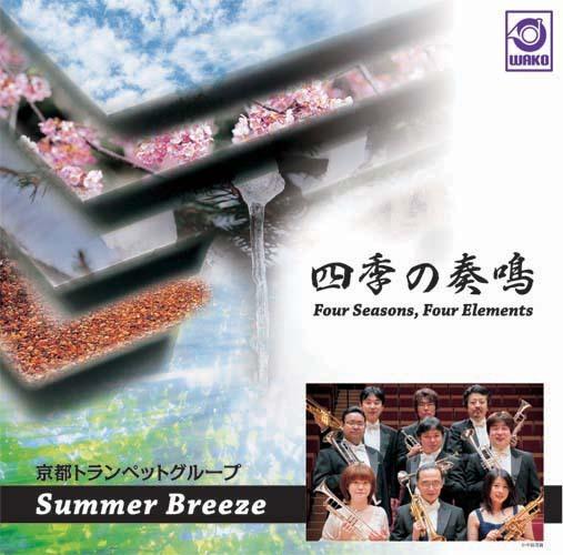 「四季の奏鳴」[京都トランペットグループ「サマーブリーズ」](WKCD-0042)