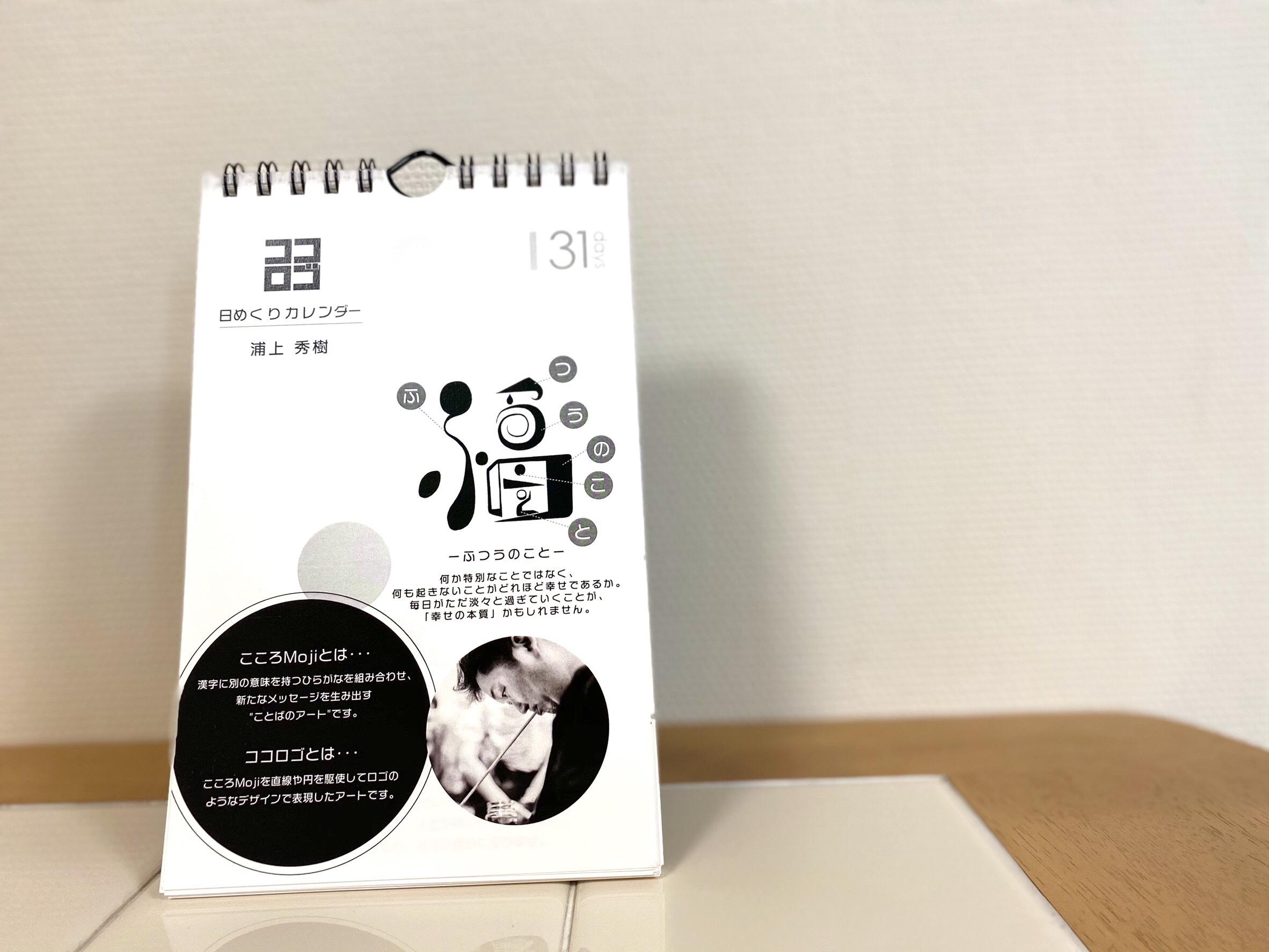 こころMoji 日めくりカレンダー (ココロゴバージョン)
