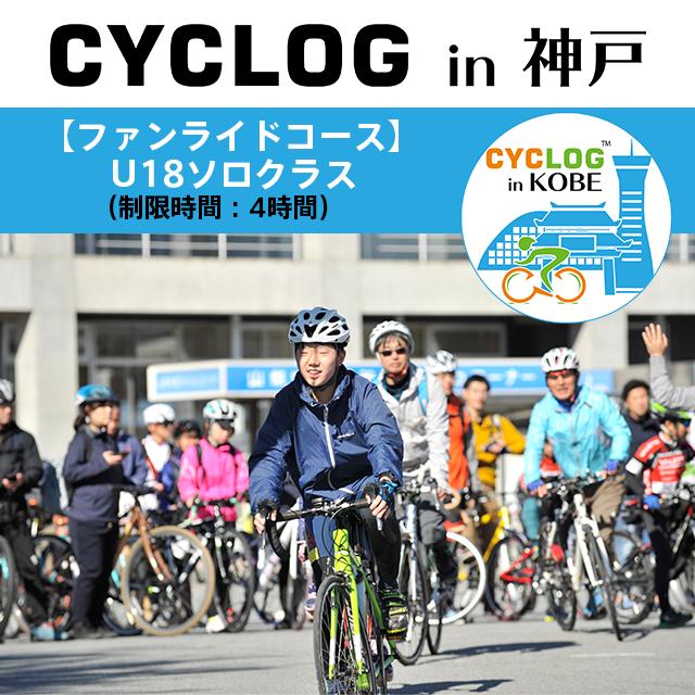 CYCLOG in 神戸【ファンライドコース】U18ソロクラス