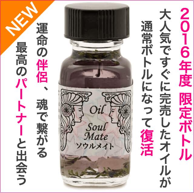 【入荷!】ソウルメイト  メモリーオイル Soul Mate  恋愛を効果的に   人気商品!
