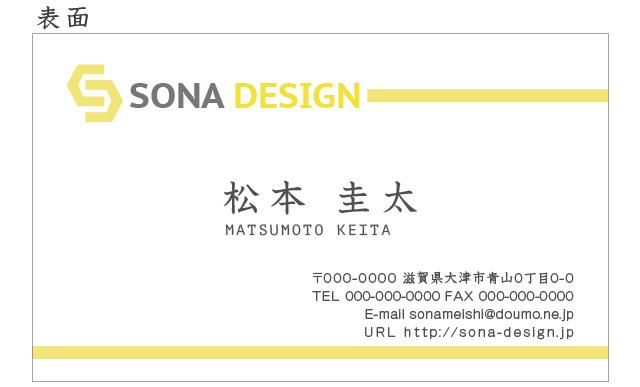 ビジネス片面名刺・イエロー 004 100枚