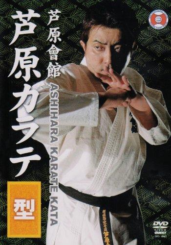 芦原會館 芦原カラテ 型 [DVD]