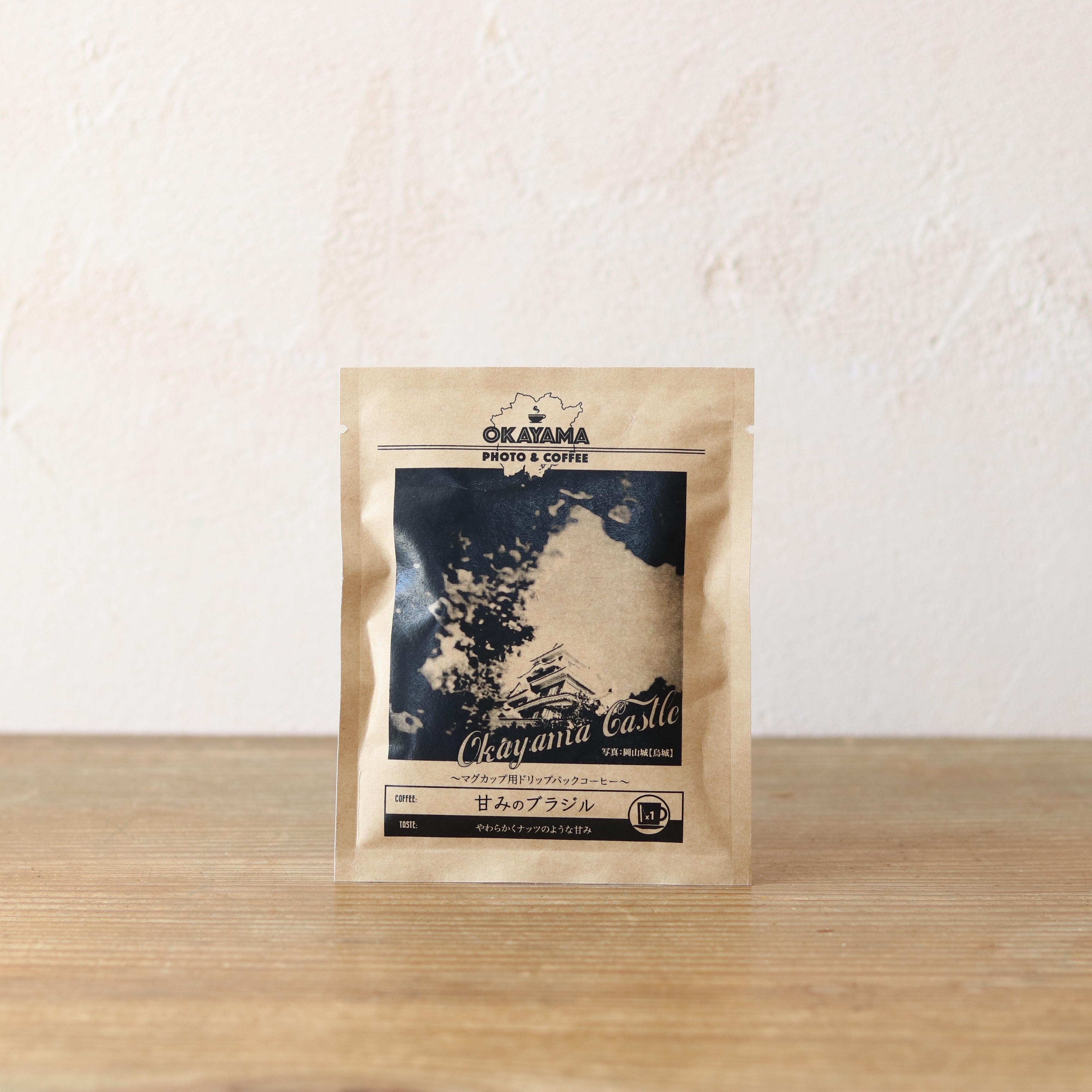 岡山コーヒー(個包装)5個