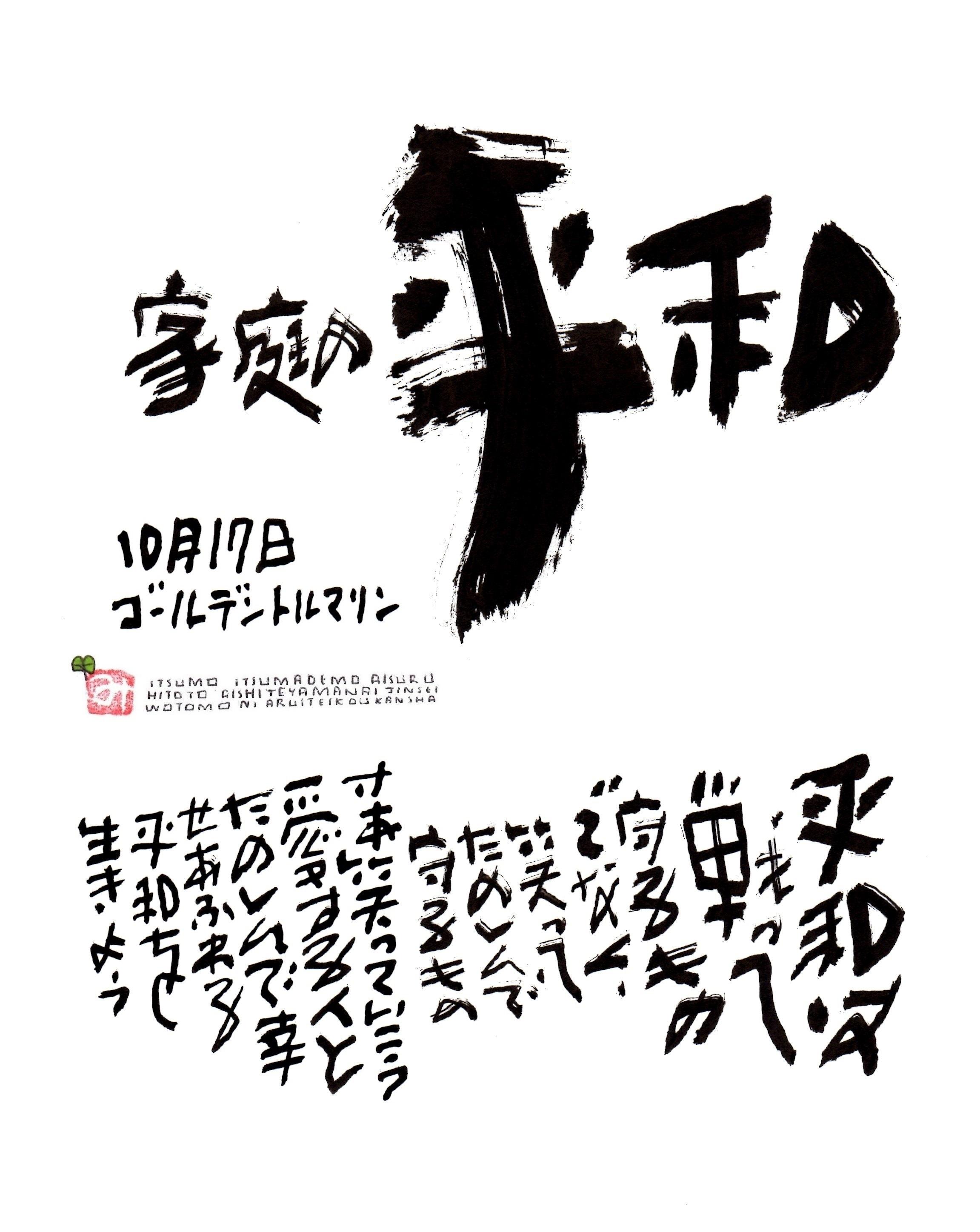 10月17日 結婚記念日ポストカード【家庭の平和】
