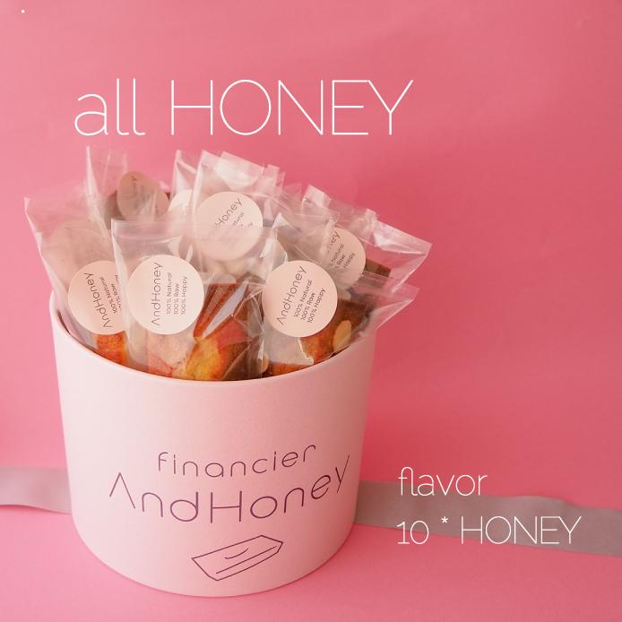 【ハチミツの香りを堪能する】フィナンシェbox