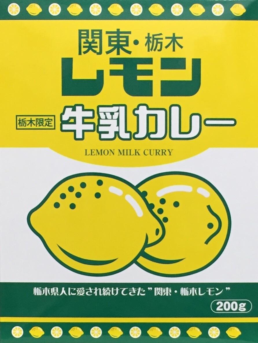 レモン牛乳カレー | ご当地レト...